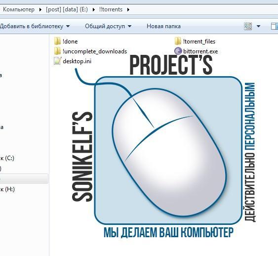 Windows 7 Folder Background - установка фона для папок