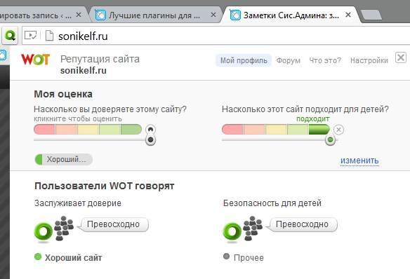 WOT - плагин проверки сайтов