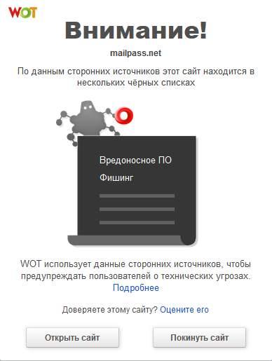 Плагин WOT - предупреждение о заходе на вредный сайт