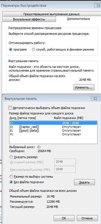 настройка размера файла подкачки
