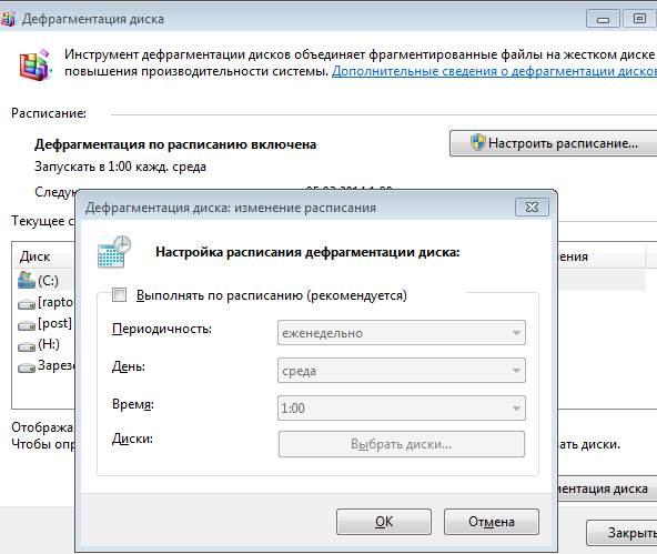 отключение индексации диска компьютера