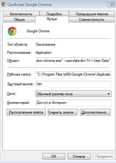 перенос кеша google chrome