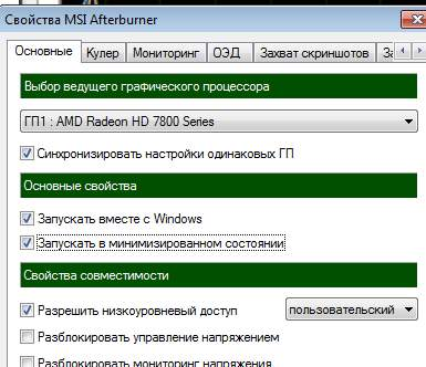основные настройки MSI Afterburner - вращение кулера видеокарты
