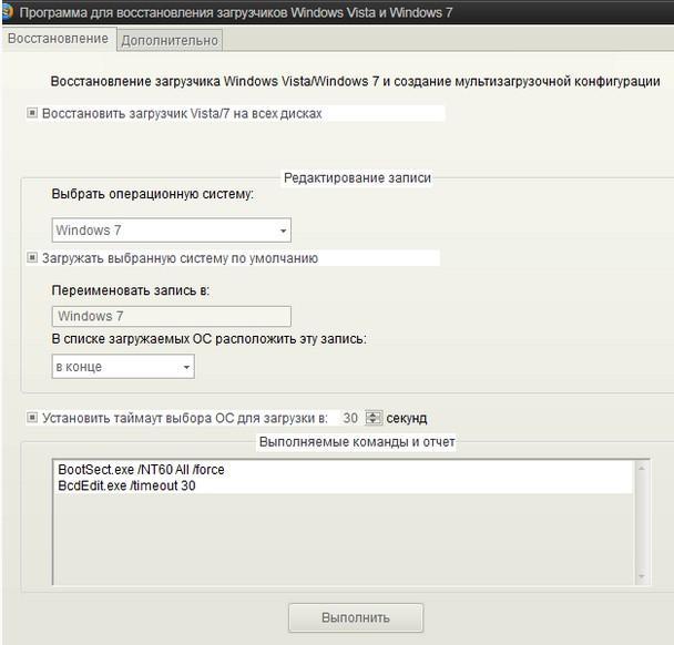 multiboot программа для восстановления загрузчиков