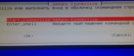 создание образа диска - clonezilla - бесплатный аналог acronis - скриншот 7