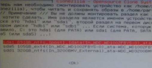создание образа диска - clonezilla - бесплатный аналог acronis - скриншот 9