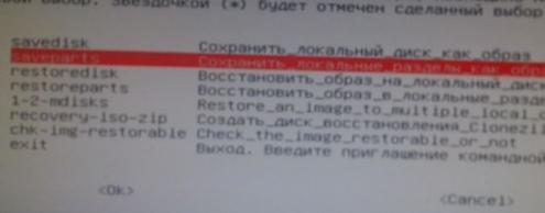 создание образа диска - clonezilla - бесплатный аналог acronis - скриншот 12
