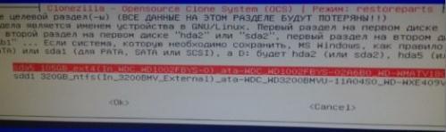 создание образа диска - clonezilla - бесплатный аналог acronis - скриншот 22