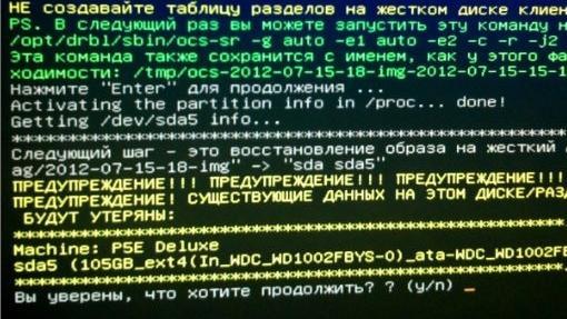 создание образа диска - clonezilla - бесплатный аналог acronis - скриншот 23