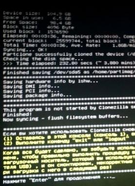 создание образа диска - clonezilla - бесплатный аналог acronis - скриншот 25