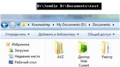 команды консоли (cmd) windows - скриншот 10