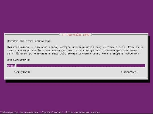 Создание универсального медиа сервера на базе Linux Ubuntu - скриншот 8