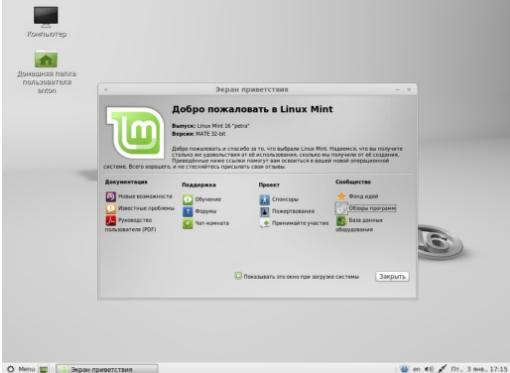 как сделать рабочую станцию на linux mint - скриншот 2