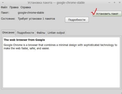 как сделать рабочую станцию на linux mint - скриншот 11
