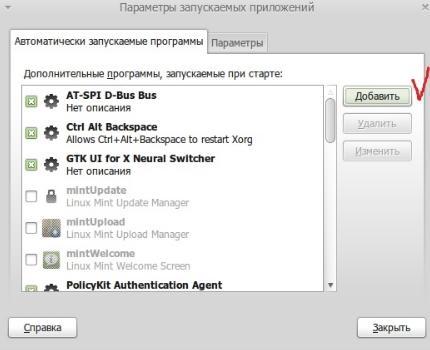 как сделать рабочую станцию на linux mint - скриншот 12