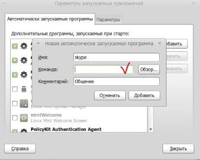 как сделать рабочую станцию на linux mint - скриншот 13