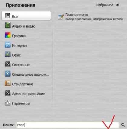 как сделать рабочую станцию на linux mint - скриншот 14