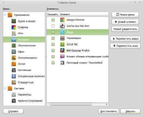как сделать рабочую станцию на linux mint - скриншот 15