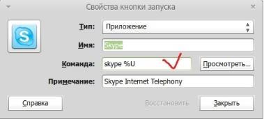 как сделать рабочую станцию на linux mint - скриншот 16