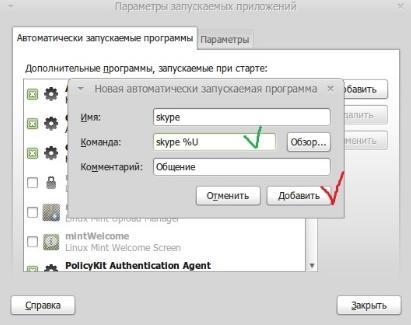 как сделать рабочую станцию на linux mint - скриншот 17