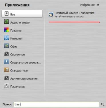 как сделать рабочую станцию на linux mint - скриншот 19
