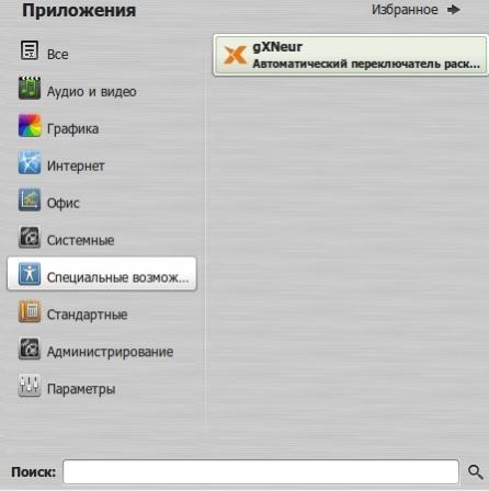 как сделать рабочую станцию на linux mint - скриншот 23