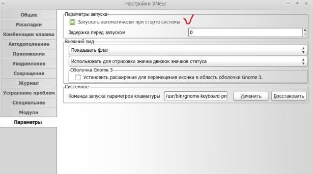 как сделать рабочую станцию на linux mint - скриншот 25