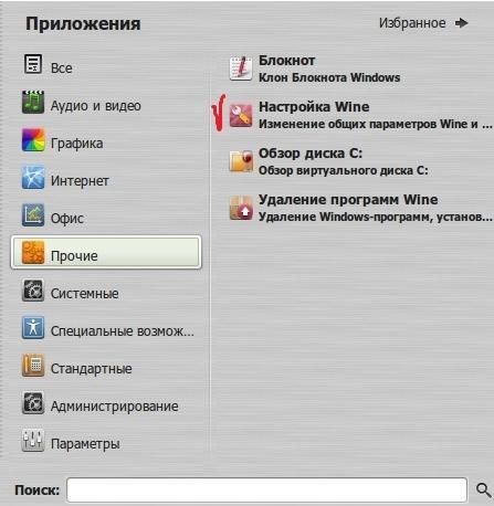 как сделать рабочую станцию на linux mint - скриншот 26