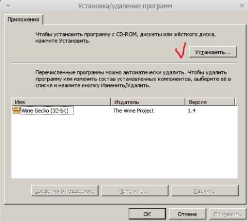 как сделать рабочую станцию на linux mint - скриншот 29