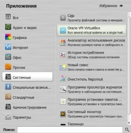 как сделать рабочую станцию на linux mint - скриншот 37