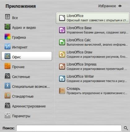как сделать рабочую станцию на linux mint - скриншот 38