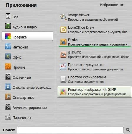 как сделать рабочую станцию на linux mint - скриншот 39