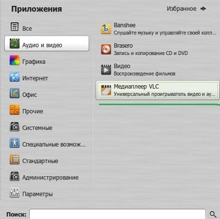как сделать рабочую станцию на linux mint - скриншот 40