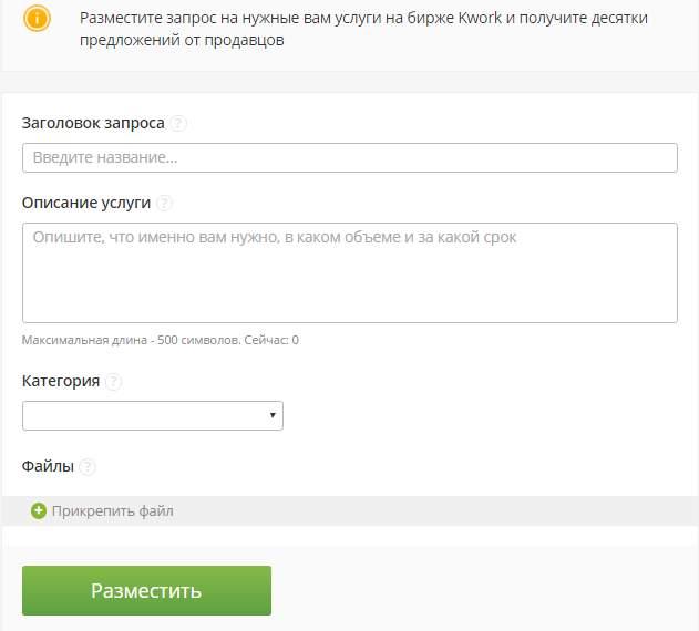 где найти исполнителя или заработать в интернете - обзор и отзывы биржи фриланса kwork - скриншот 8 - заполнение запроса или услуги
