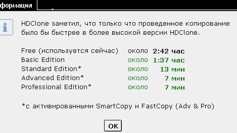 HDClone - перенос и клонирование HDD SSD - скриншот 12 - напоминания о версиях программ