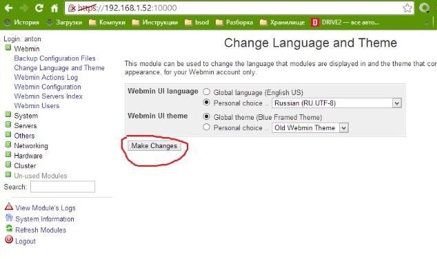 настройка webim - смена языка