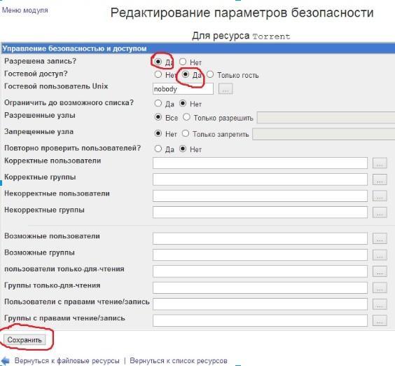 настройка samba через веб-интерфейс webmin, параметры веб-безопасности