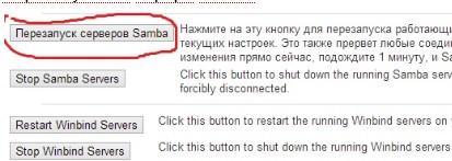 перезапуск samba через webmin
