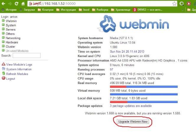 webmin - управление системой через web-интерфейс