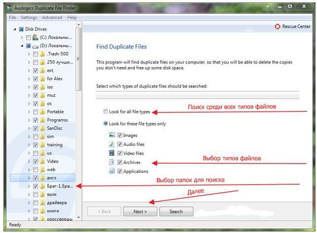 Главное окно программы Auslogics Duplicate File Finder