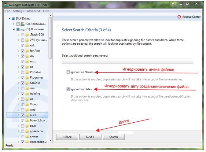 Продолжение настроек поиска Auslogics Duplicate File Finder