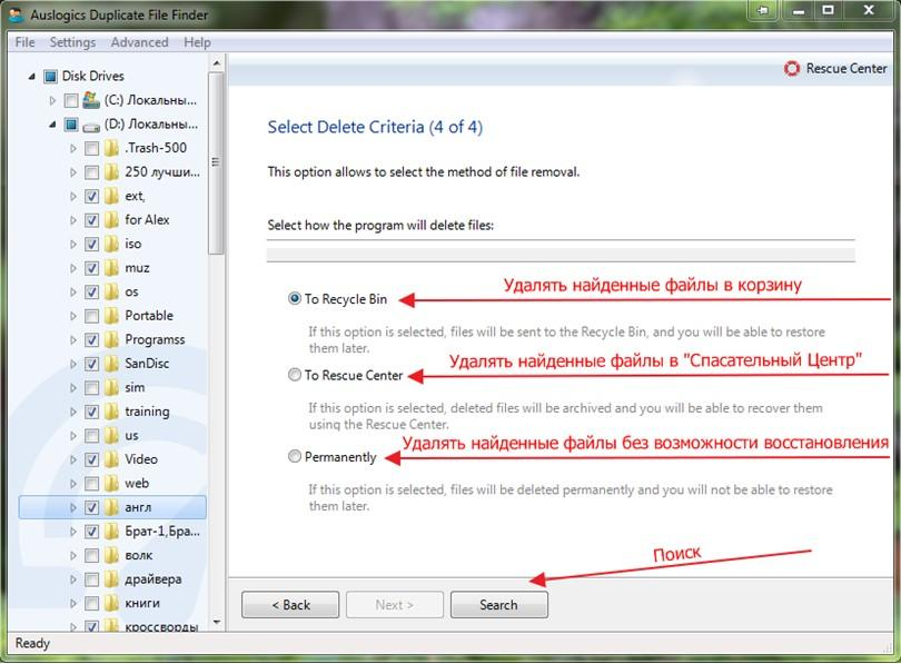 Окончание настроек поиска Auslogics Duplicate File Finder