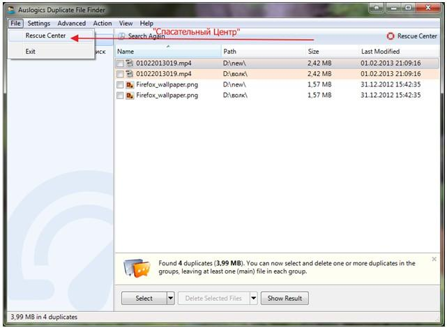 Rescue Center в Auslogics Duplicate File Finder