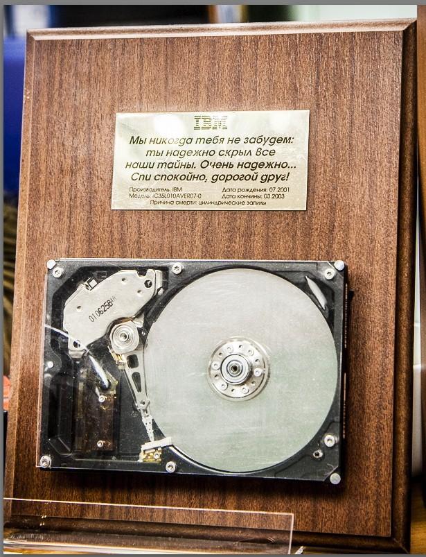 памятник жесткому-диску