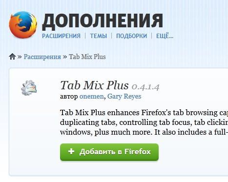 tab mix plus загрузка файла