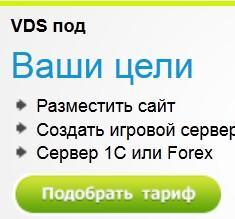 firstVDS - подбор тарифа