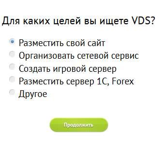 firstVDS - подбор тарифа, тест
