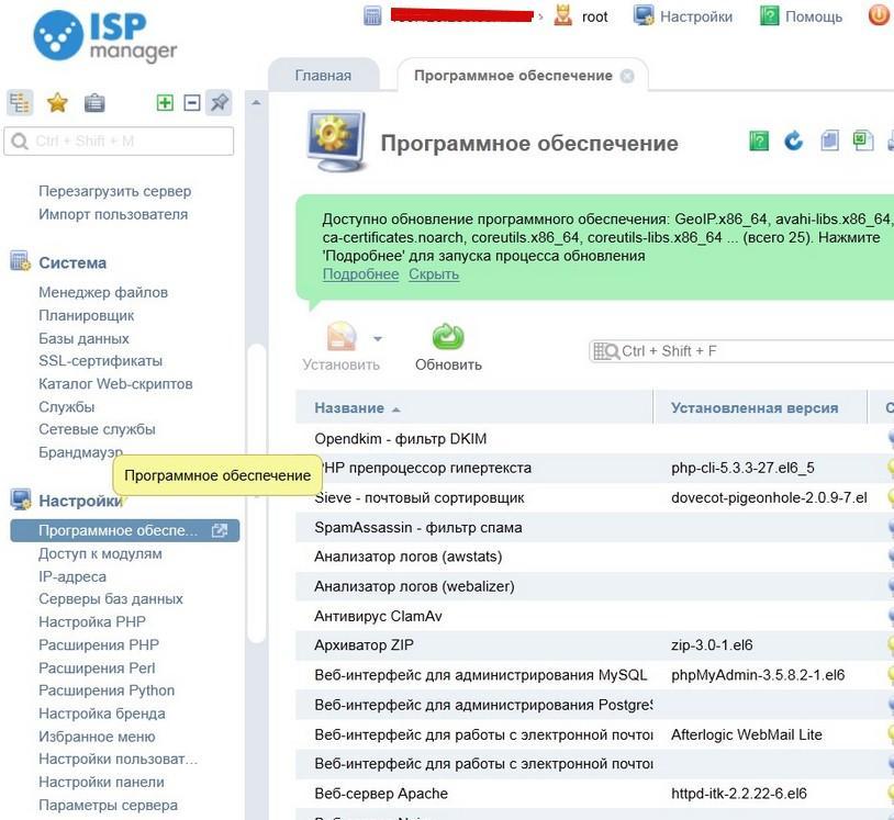 ISP Manager как инструмент управления сервером