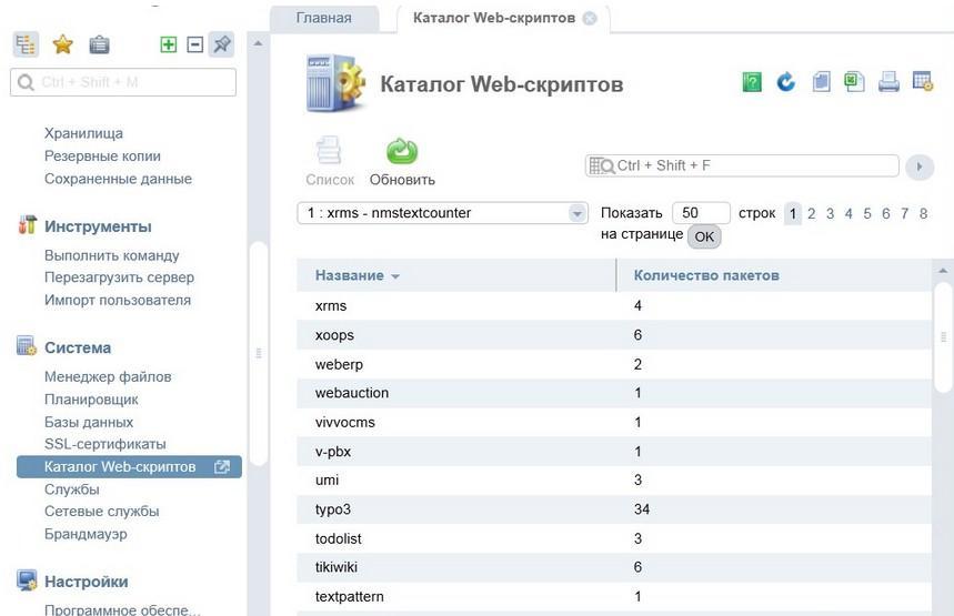 каталог Web-скриптов в ISP Manager