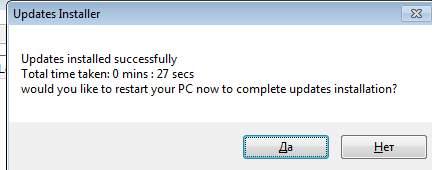 перезагрузка компьютера Windows HotFix Downloader